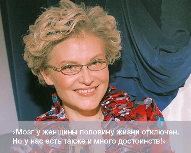 Знаменитая Елена Малышева