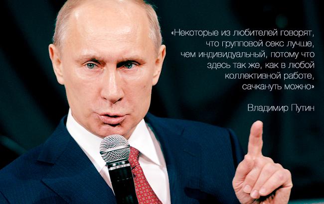Владимир Путин о великом