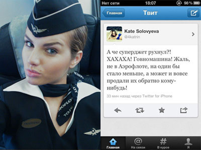 Екатерина Соловьева - экс-сотрудница Аэрофлота